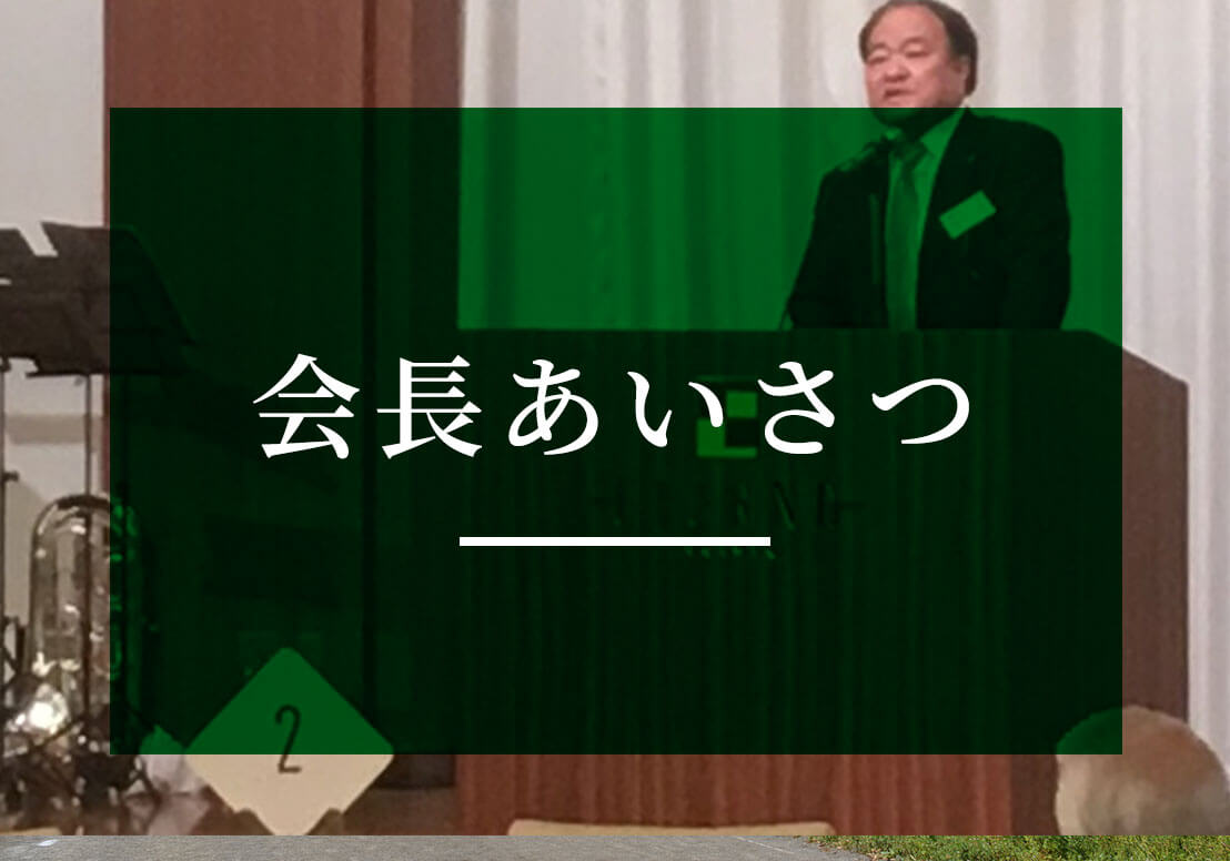 会長あいさつ