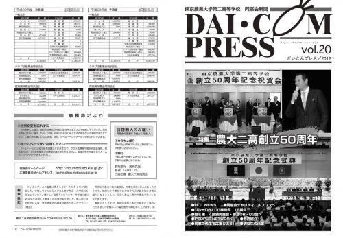 ダイコンプレス2014 vol22