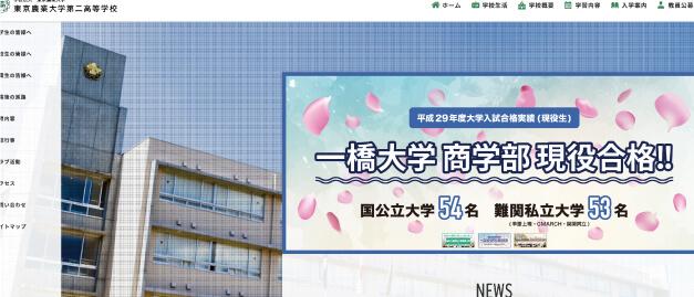東京農業大学第二高等学校のホームページ