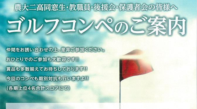 東京農業大学第二高等学校同窓会