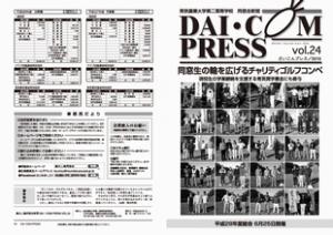 ダイコンプレス2016 vol24