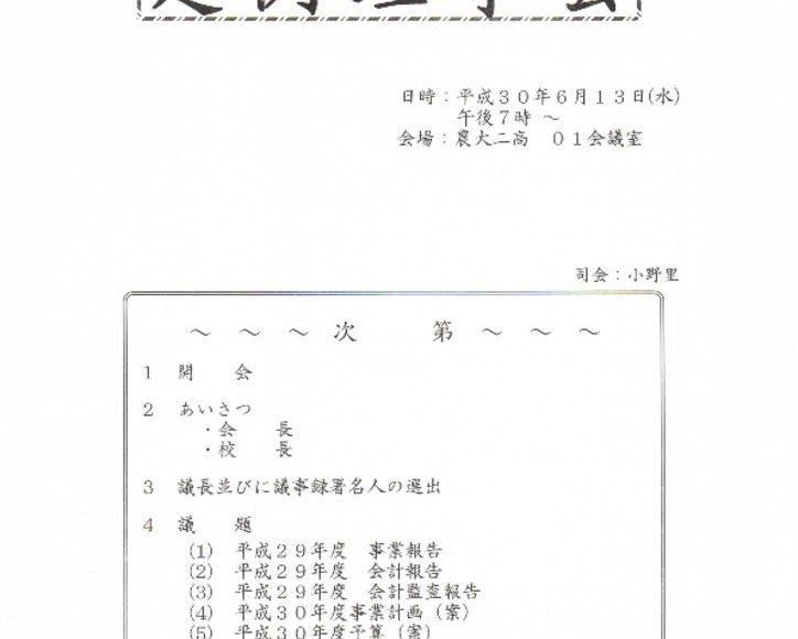 平成30年度東京農業大学第二高等学校同窓会定例理事会資料のサムネイル