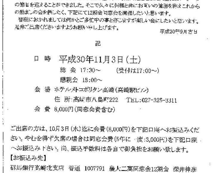 東京農大二高同窓会のサムネイル